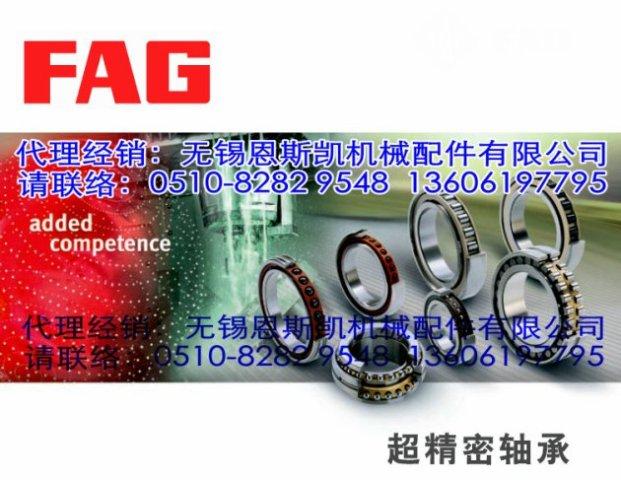 FAG图片FAG轴承图片FAG精密轴承产品图片FAG代理商FAG经销商