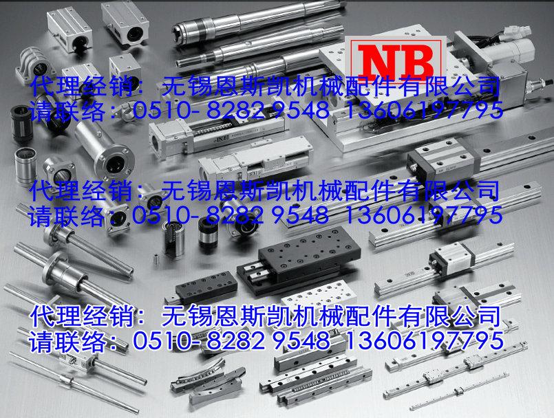 NB图片NB轴承图片NB进口轴承产品图片NB经销商图片NB代理商图片