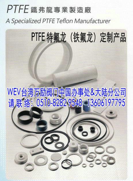 WEV特氟龙产品WEV铁氟龙产品